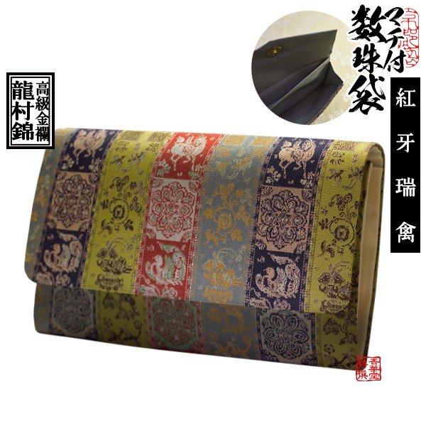マチ付き数珠袋 約16×10cm 龍村錦-紅牙瑞錦(こうげのずいきん)