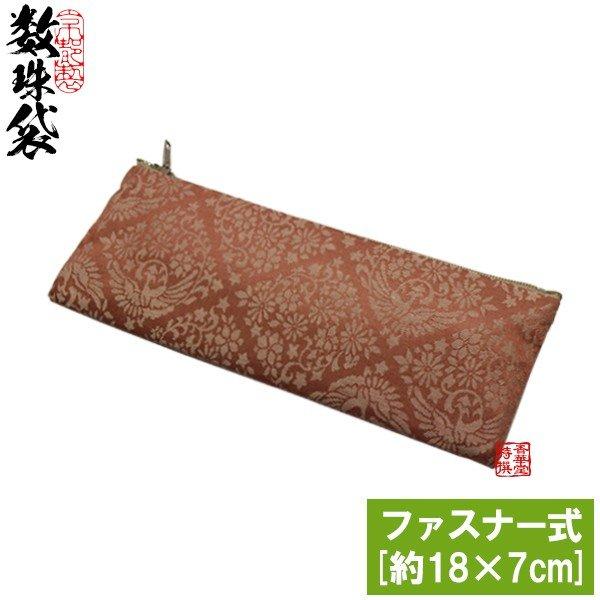 【在庫限】ペンケース型数珠袋 古渡緞子 ファスナー式[約18×7cm] 赤色