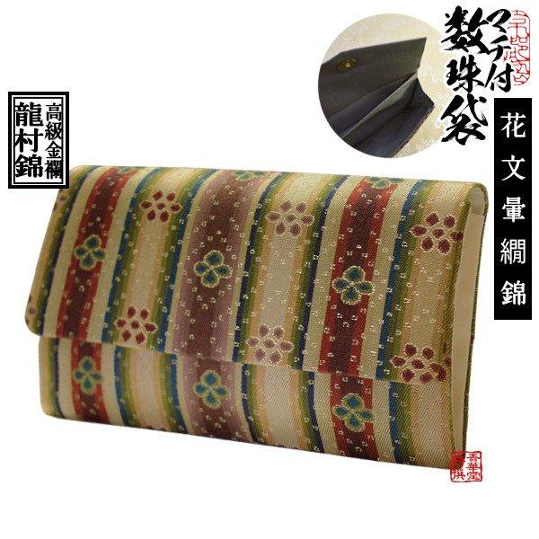 マチ付き数珠袋 約16×10cm 龍村錦-経錦・花文暈繝錦(かもんうんげんにしき)