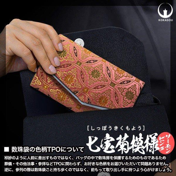 マチ付き数珠袋 約15×9cm 七宝菊模様 サーモンピンク色