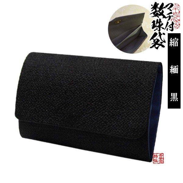 マチ付き数珠袋 ちりめん 黒 約16×10cm マグネット式 [中芯入りハードタイプ]