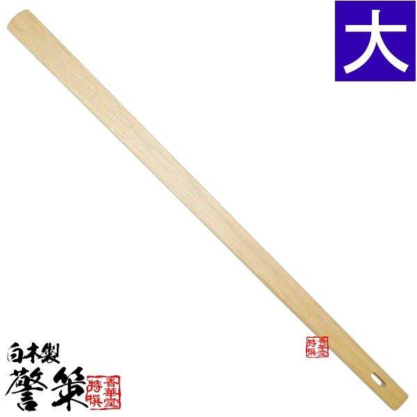 白木製 警策(けいさく/きょうさく) サイズ=大(108cm)