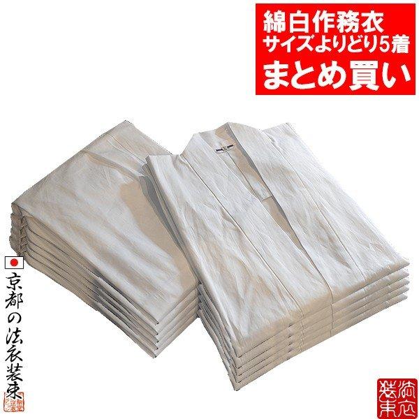 【合用/通年用】【まとめ買い・単品価格より10%割引】 実用作務衣 綿白作業衣(作業着) 綿100% 白のみ 4サイズ:S(女M相当)/M(女L相当)/L/LL ※1枚ずつサイズ選択可