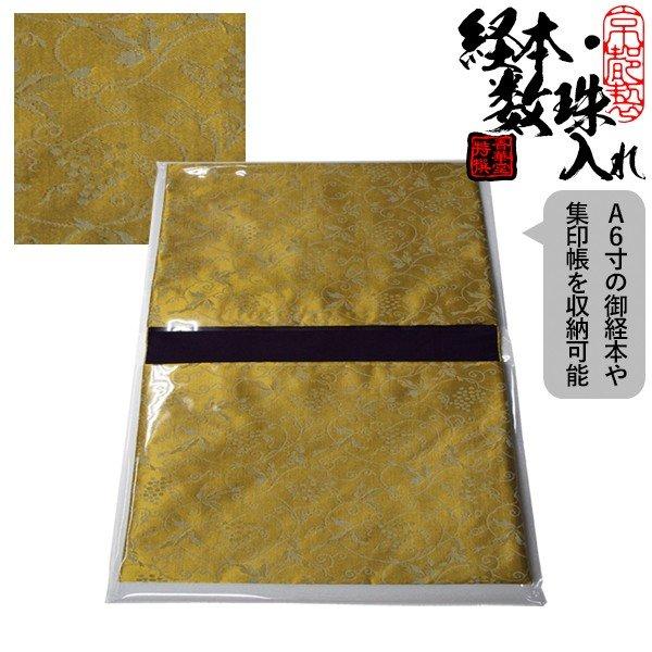 ブック型 経本数珠入れ/経本数珠袋 古渡緞子 黄色 約17.5×25cm 片方ポケット/片方ファスナー付