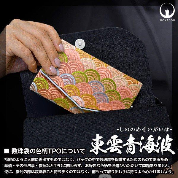 マチ付き数珠袋 約15×9cm 東雲青海波(しののめせいがいは) 【女性用】