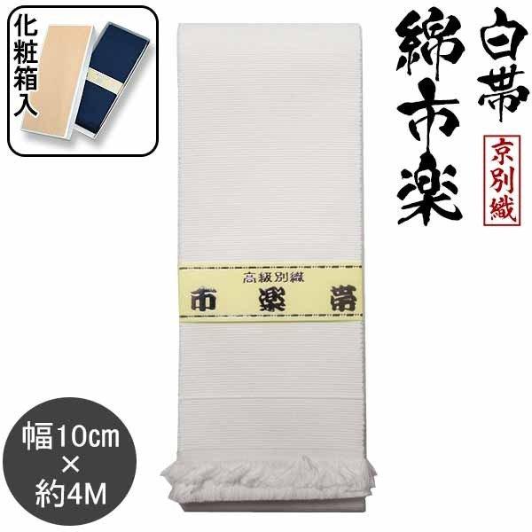 京都別織・綿市楽 白帯(白衣用) 幅約10cm×長さ約4M