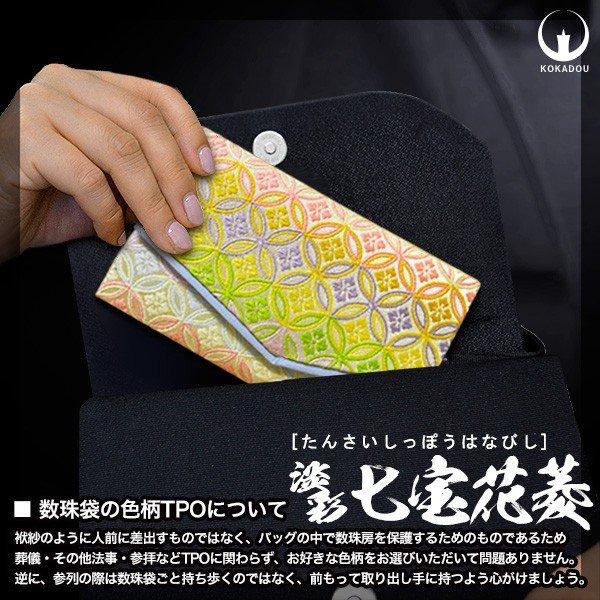マチ付き数珠袋 約15×9cm 淡彩七宝花菱(たんさいしっぽうはなびし) 【女性用】