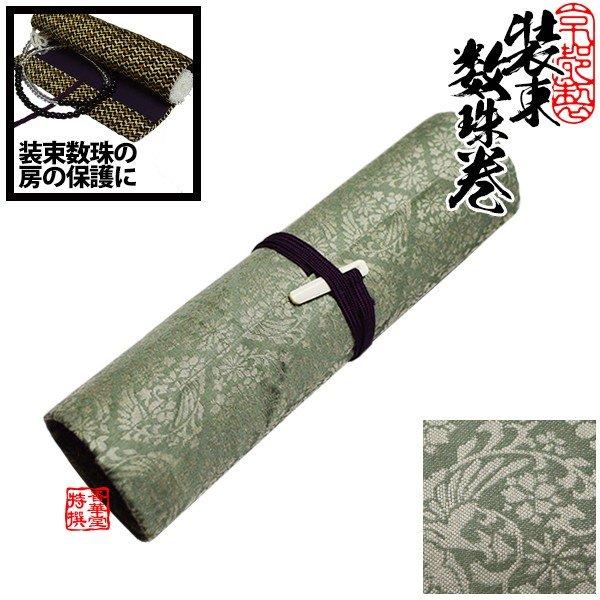 数珠巻き(筒型装束念珠入れ)紙箱入 [筒の高さ:23cm 内径:約4.5cm] 古渡緞子