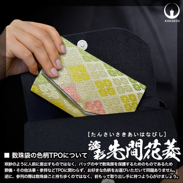 マチ付き数珠袋 約15×9cm 淡彩先間花菱(たんさいさきあいはなびし) 【女性用】