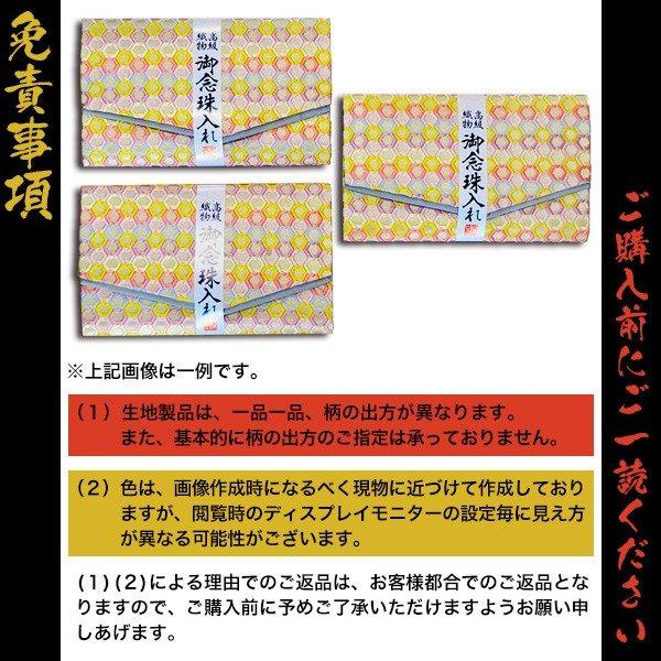 マチ付き数珠袋 約15×9cm 淡彩蜂巣文様(たんさいはちすもんよう) 【女性用】
