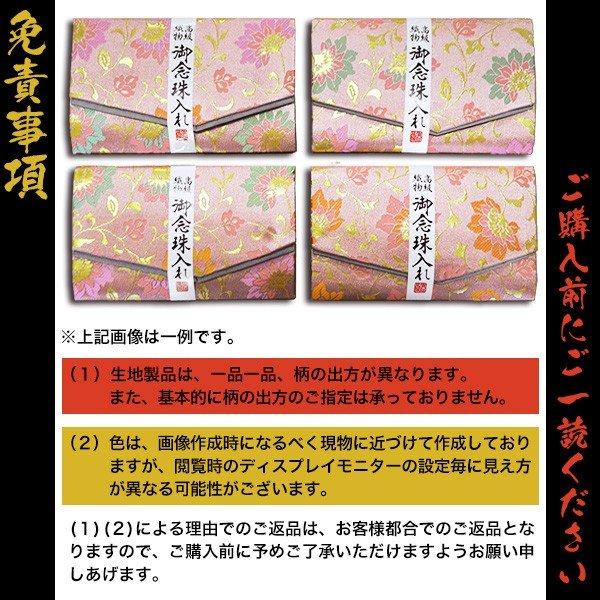 マチ付き数珠袋 約15×9cm 天平唐花(てんぴょうからはな)文様 ピンク 【女性用】