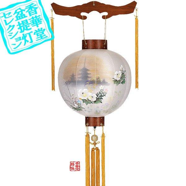 輪灯 真鍮製磨き仕上げ 最上(京都製) 1.2尺