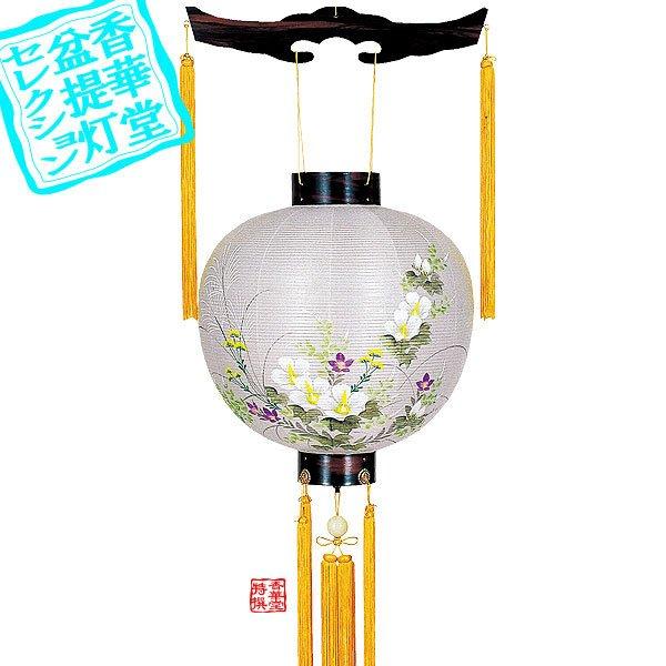 輪灯 真鍮製磨き仕上げ 最上(京都製) 1.4尺