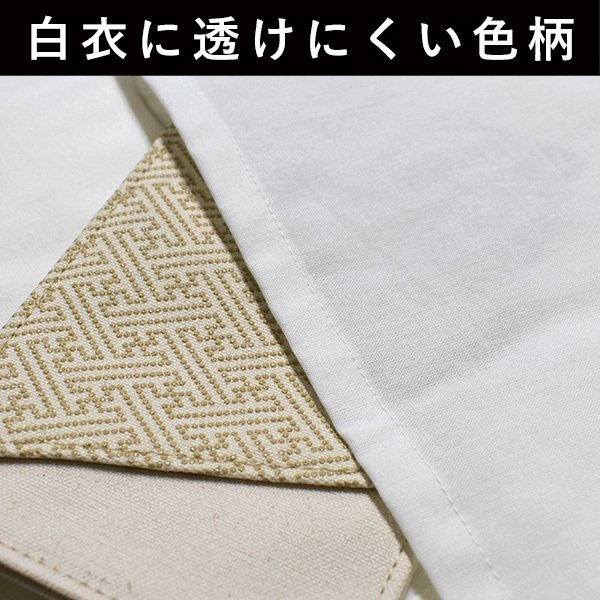 香華堂謹製 白衣用たもと落とし/袂落し(男着物用/メンズ) 帆布印伝[紗綾型]生成 ×白漆(ベージュ色)