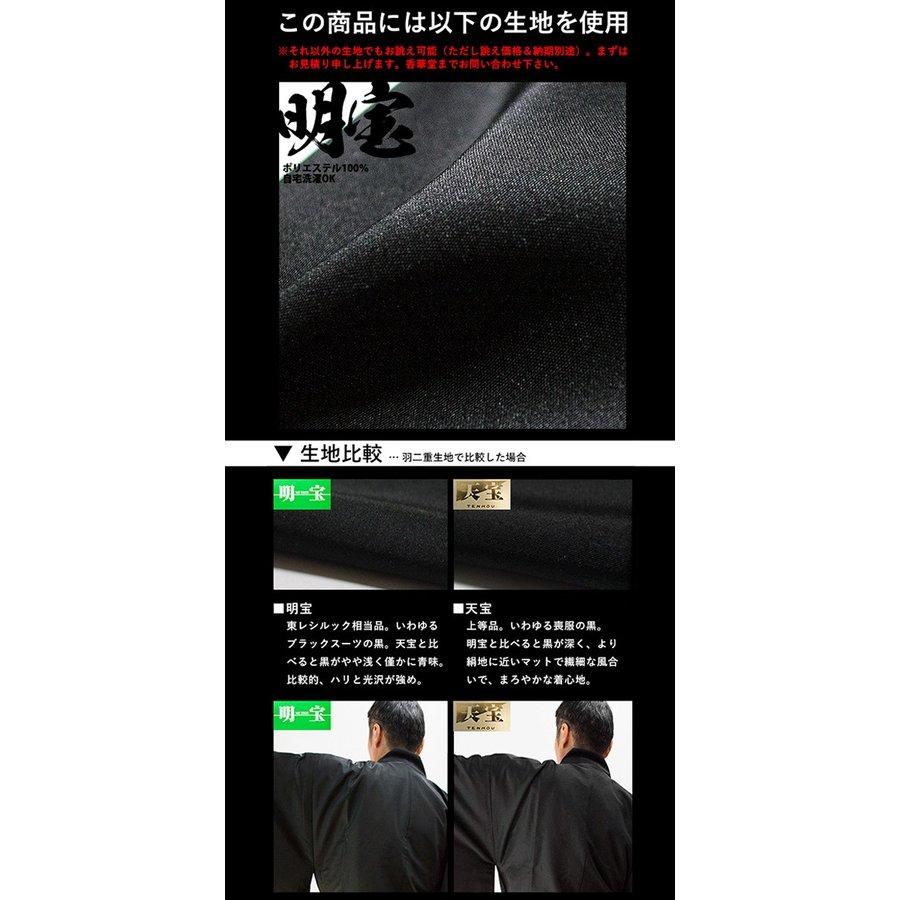 【冬用・羽二重】【浄土宗】改良衣 男性用3サイズ:165/170/175cm用 改良衣/改良服/略装衣