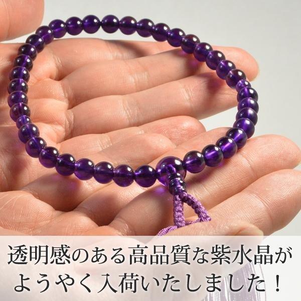 【1点もの】女性用 片手数珠 紫水晶 7ミリ 共仕立 正絹頭付房