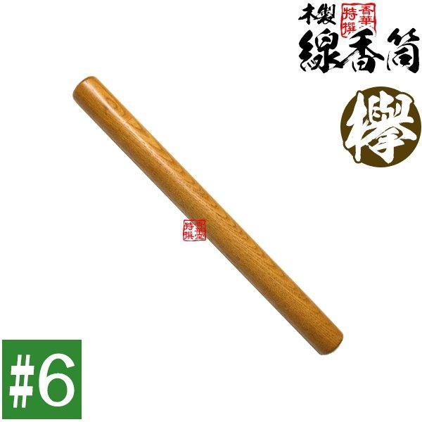 【日本製】木製 線香筒 欅 #6 205×φ24mm(長さ18~19cmの線香用)※筒のみ・線香別売