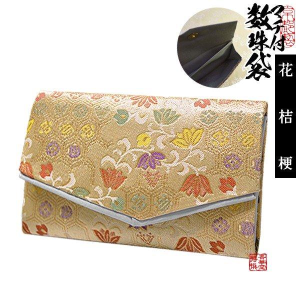 マチ付き数珠袋 約15×9cm 花桔梗 【女性用】