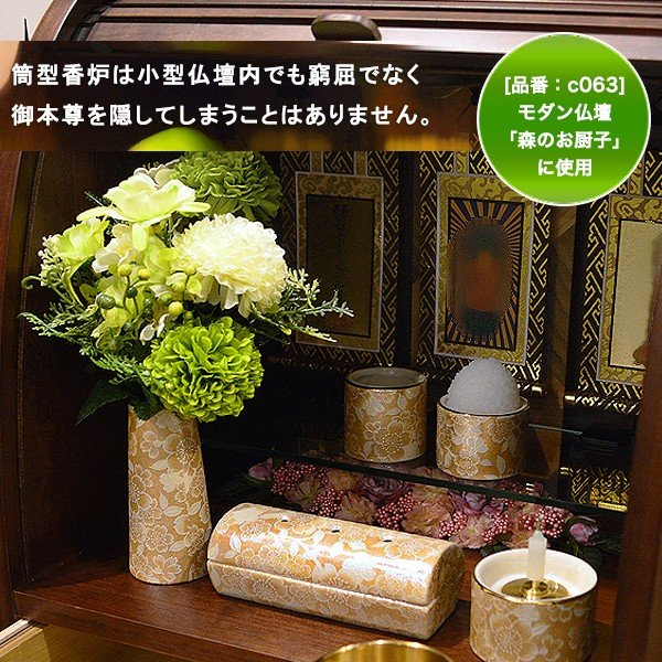 【全宗派】 『ゆい花』 陶器製 モダン仏具5点セット(横置き筒型香炉) [5色] 【国産・美濃焼】