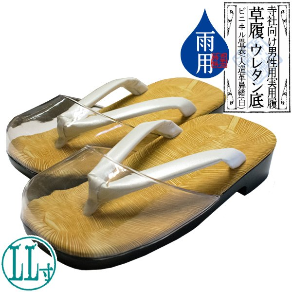 男性用 草履 白鼻緒 雨用 時雨履き ウレタン底 LL寸/天部分:26.5cm