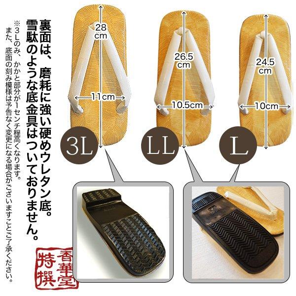 【大きいサイズ】 男性用 草履 白鼻緒 ウレタン底 3L寸(特大)/天部分:28cm