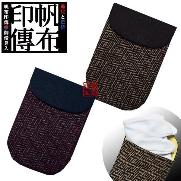 香華堂謹製 足袋入れ(男女兼用) 帆布印伝[紗綾型] 黒×ベージュまたは紺×赤