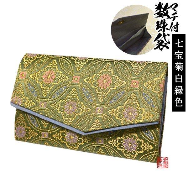マチ付き数珠袋 約15×9cm 七宝菊模様 白緑(びゃくろく)