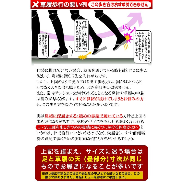 女性用 草履 赤鼻緒 サンド底 LL寸/天部分:24cm