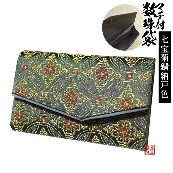 マチ付き数珠袋 約15×9cm 七宝菊模様 錆納戸(さびなんど)色