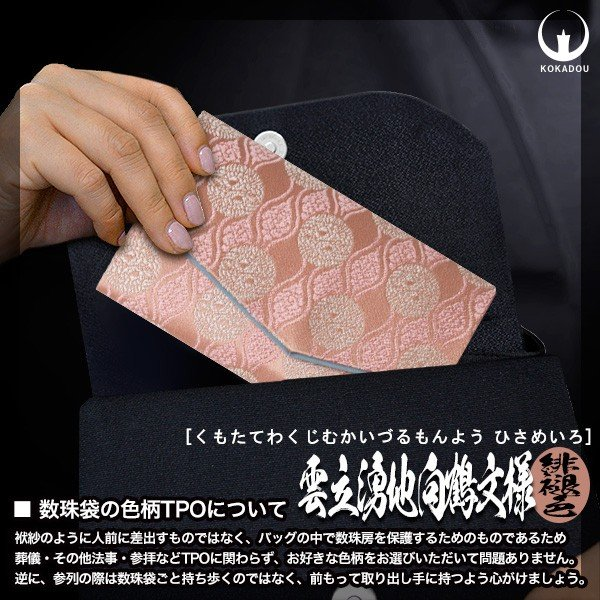 マチ付き数珠袋 約15×9cm 雲立湧地(くもたてわくじ)向鶴文様 緋褪色(ひさめいろ)