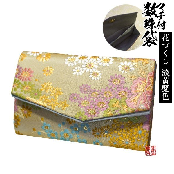 マチ付き数珠袋 約15×9cm 花づくし 淡黄檗(うすきはだ)色
