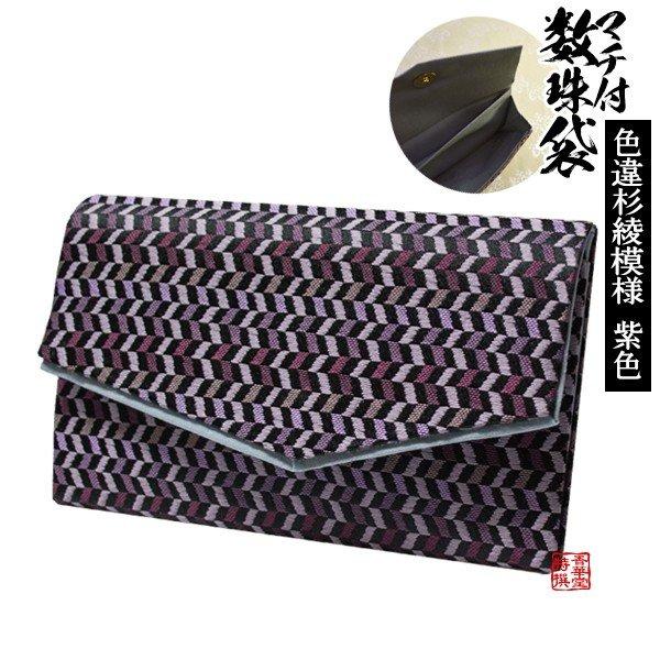 マチ付き数珠袋 約15×9cm 色違杉綾模様 紫