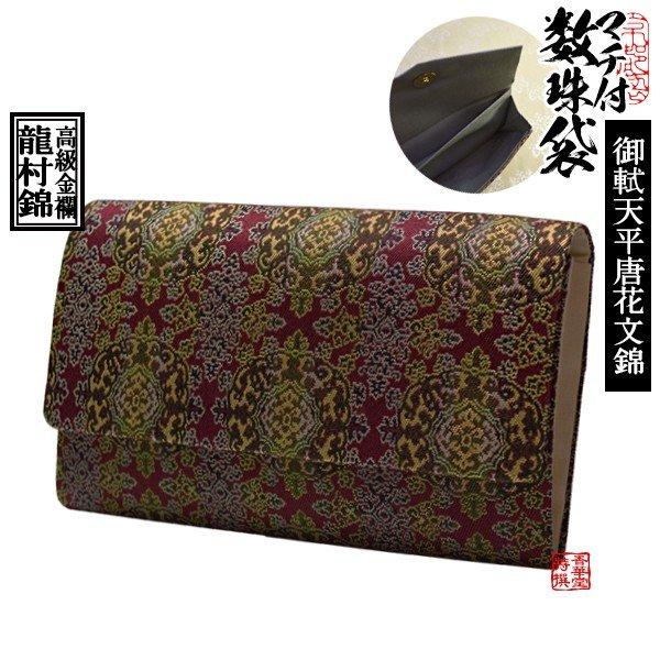 マチ付き数珠袋 約16×10cm 龍村錦-御軾天平唐花文錦