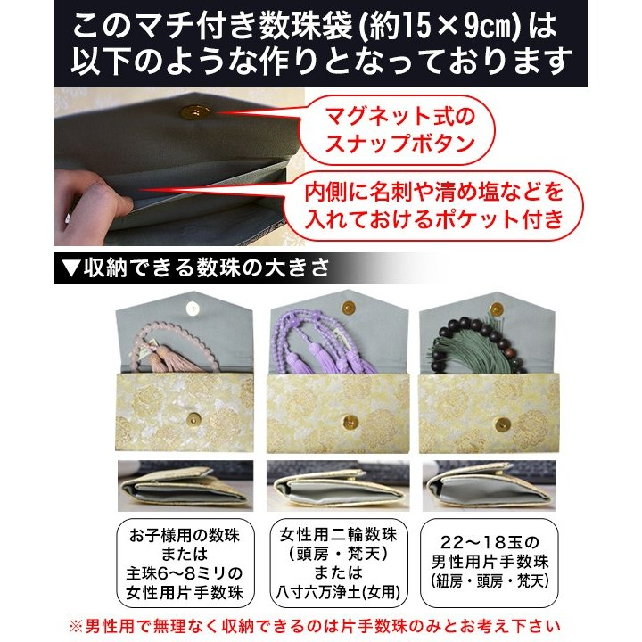 マチ付き数珠袋 約15×9cm 亀甲地にたんぽぽ模様