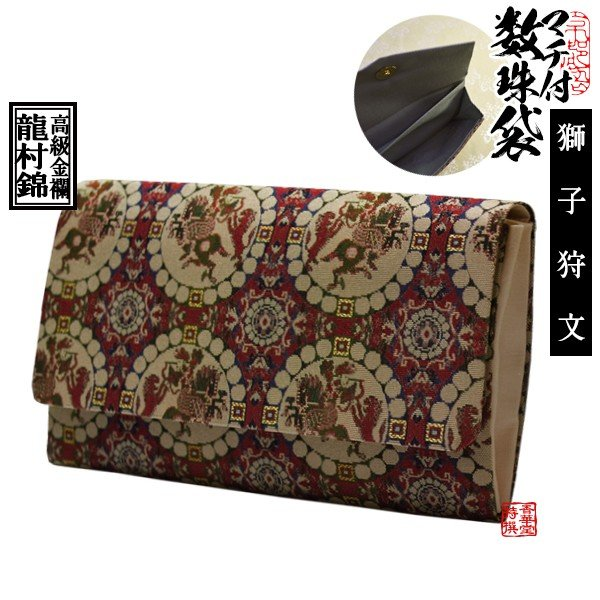 マチ付き数珠袋 約16×10cm 龍村錦-獅子狩文錦(ししがりもんにしき)