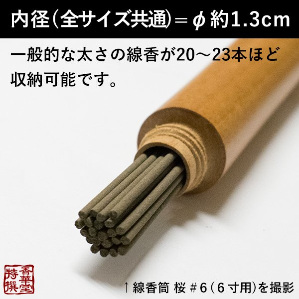 【日本製】木製 線香筒 桜 #9 295×φ24mm(長さ27~28cmの線香用)※筒のみ・線香別売