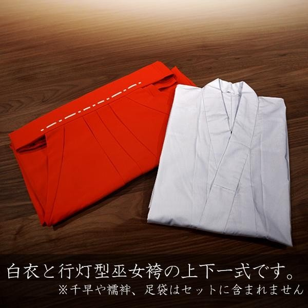 巫女常衣 上下セット 通年用白衣(T/Cブロード)と+巫女袴(合用)の上下一式 ※上下とも3サイズから選択可能。