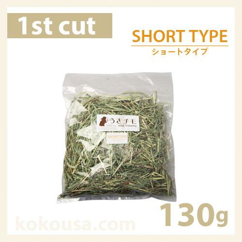 【おためし牧草】うさチモ1番刈りショートタイプ 130g UT1-J01