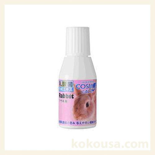 コスモスラクト 乳酸菌生成エキス ウサギ用 20ml