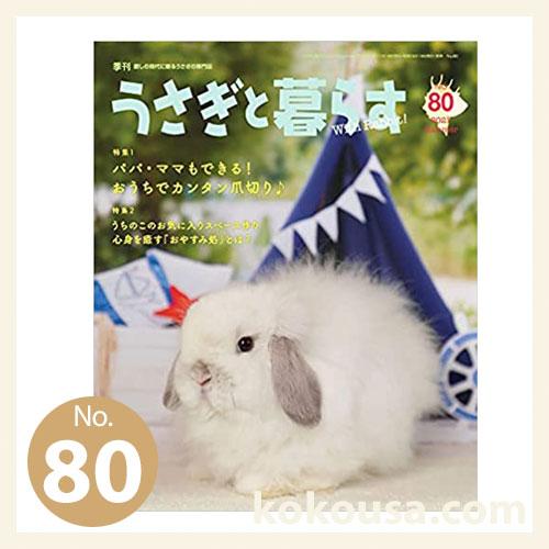 うさぎと暮らす No.80 2021年 Summer