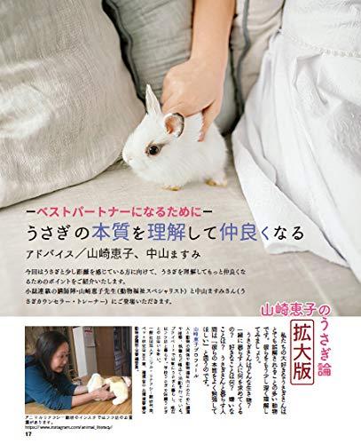うさぎと暮らす No.76 2020年 Summer