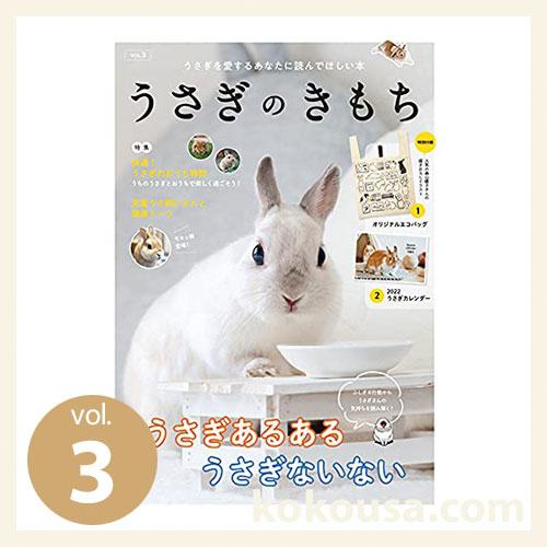 うさぎのきもち vol.3