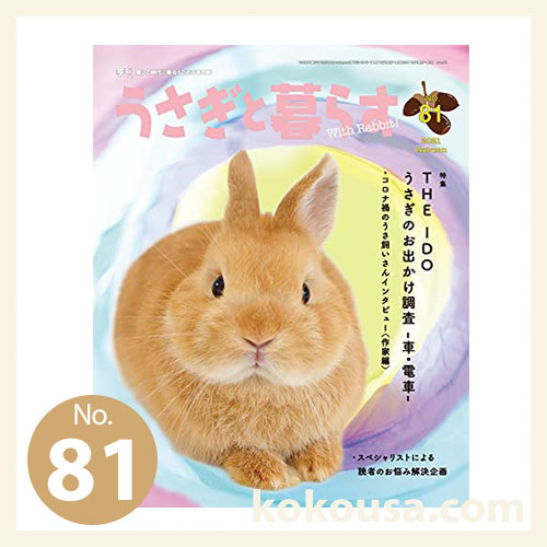 うさぎと暮らす No.81 2021年 Autumn