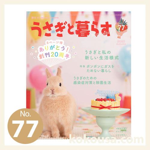 うさぎと暮らす No.77 2020年 Autumn