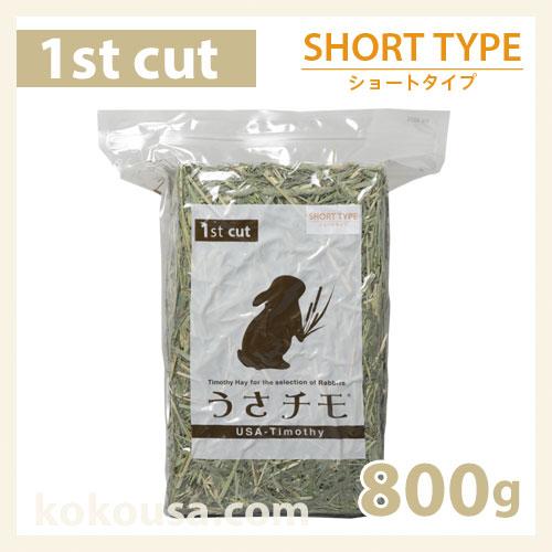 うさチモ1番刈りショートタイプ 800g UT1-J02