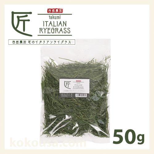 自然農法 匠のイタリアンライグラス 50g