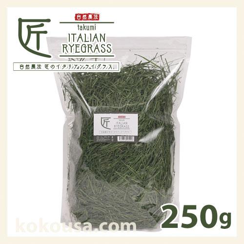 自然農法 匠のイタリアンライグラス 250g