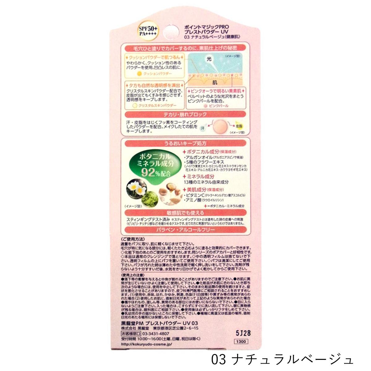 ポイントマジックPRO プレストパウダー UV 2個セット