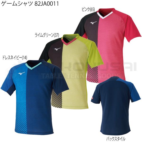 ゲームシャツ 82JA0011