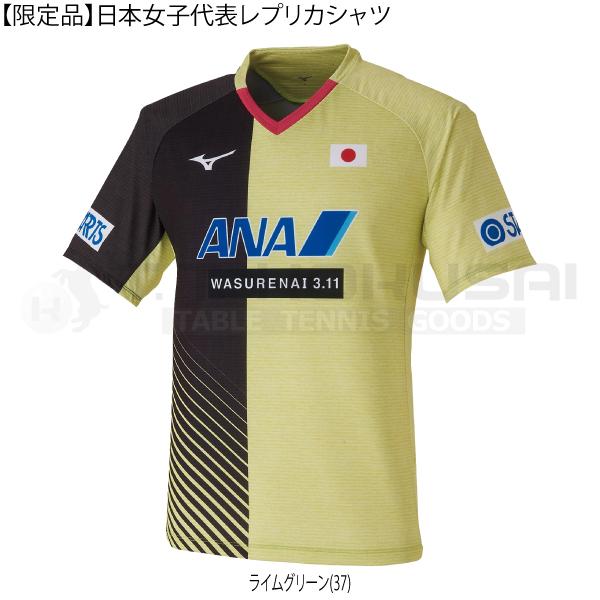 【限定品】卓球女子代表レプリカシャツ 82JA0Z11